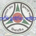 Bangladeshi Driving License